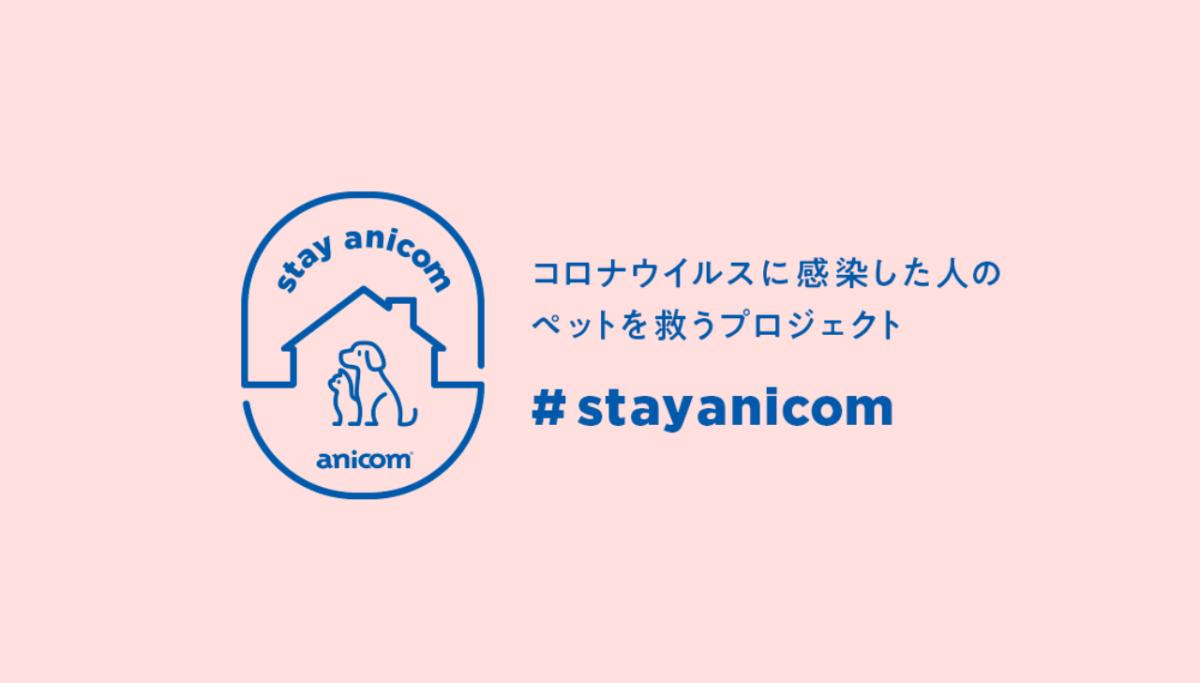 #StayAnicom